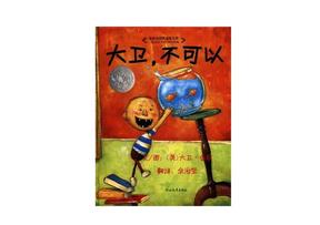 大卫系列之大卫不可以__孩子超级喜欢的图画书.pdf