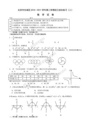 2011年北京市东城区初三数学二模试题及答案.doc