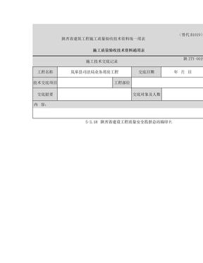 陕西省建筑工程施工质量验收技术资料统一用表.doc