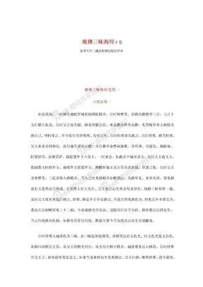 观佛三昧海经十卷.doc