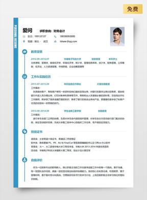 财务会计求职简历.docx