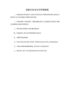 水电安全管理制度.doc