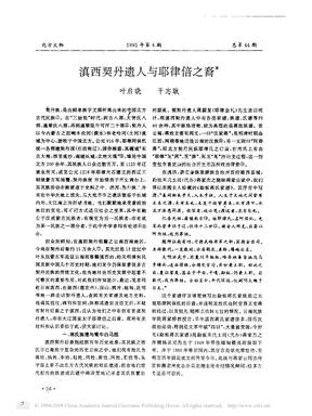 滇西契丹遗人与耶律倍之裔.pdf