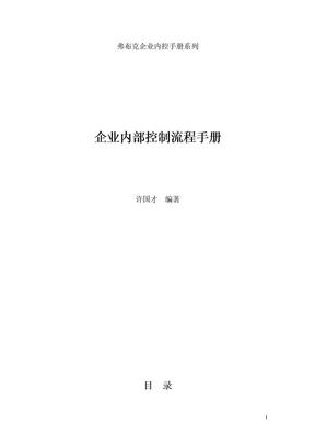 《企业内部控制流程手册》一书.doc