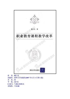 《职业教育课程教学改革》【戴士弘-清华版】.doc
