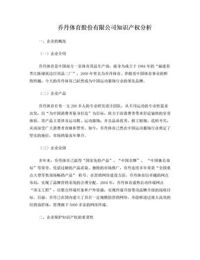 知识产权分析报告—乔丹体育股份有限公司.doc