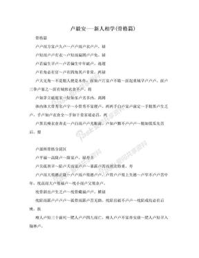 卢毅安---新人相学(骨格篇).doc