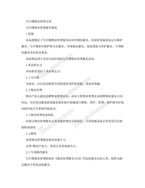 写字楼物业管理方案.doc