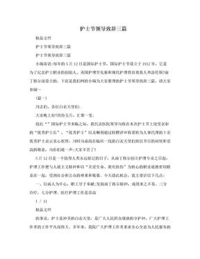 护士节领导致辞三篇.doc