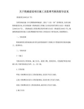 铁办【2008】247号文激励约束考核费.doc