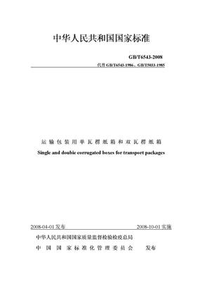 瓦楞纸箱国家标准_GBT6543-2008.doc