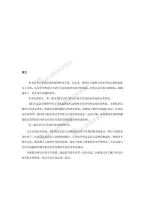 宏观经济学新原理.doc