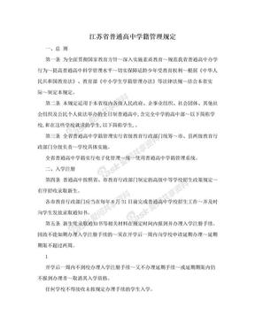 江苏省普通高中学籍管理规定.doc