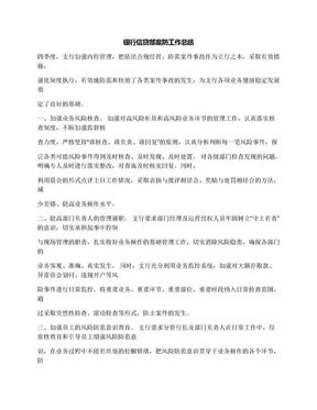 银行信贷部案防工作总结.docx