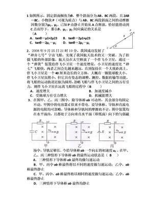 高中物理题集.doc
