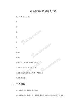 恒瑞大酒店地下人防工程监理旁站方案.doc