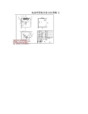 电动弯管机全套CAD图纸-2.doc