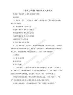 [中学]六年级下册语文练习册答案.doc