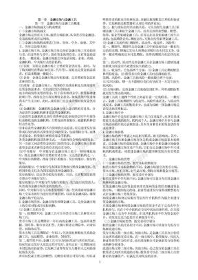 中级经济师金融专业考点整理(打印版).doc