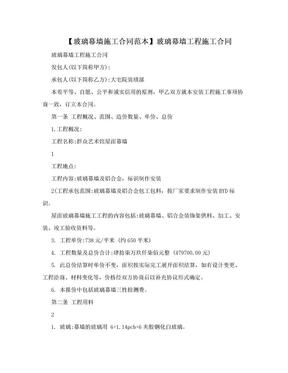 【玻璃幕墙施工合同范本】玻璃幕墙工程施工合同.doc