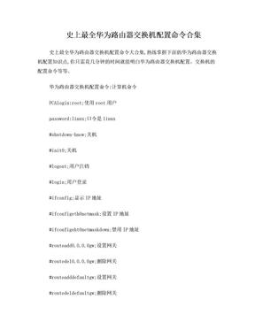 华为网络指令集.doc