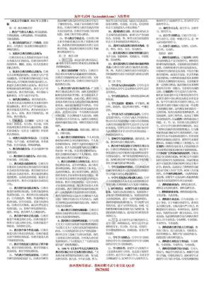 陕西2012中学教育学复习提纲小抄(西北大学出版).doc
