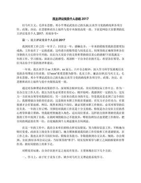 民主评议党员个人总结2017.docx