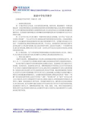 中学化学论文:谈谈中学化学教学.doc