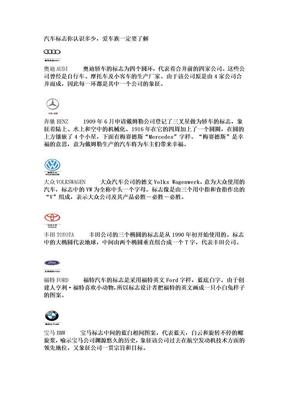 各种车的品牌.doc