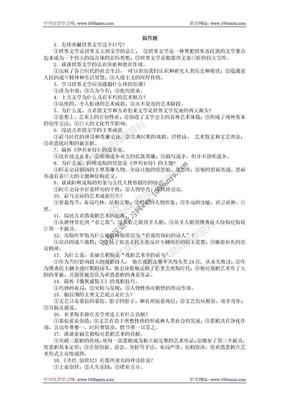 郑克鲁主编《外国文学史》简答题.doc
