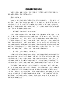 基层党建工作调研报告范文.docx