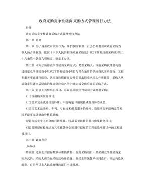 政府采购竞争性磋商采购方式管理暂行办法.doc