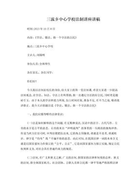 学校法制教育讲座讲稿.doc