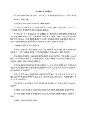 高中励志演讲稿精选.docx