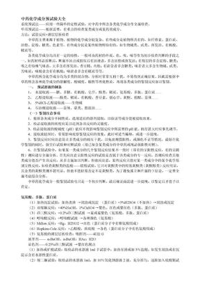 中药化学成分预试验大全.doc