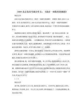 2009北京卷高考满分作文:《我有一双隐形的翅膀》.doc