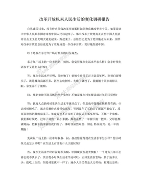 改革开放调研报告.doc