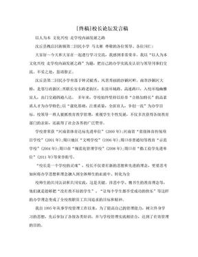 [终稿]校长论坛发言稿.doc