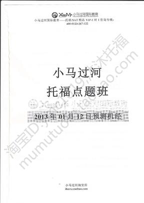 2013年1月12日小马托福机经沐沐托福.pdf