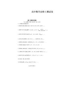 高中数学必修5测试卷.doc