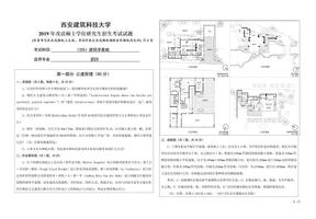 2019年西安建筑科技大学355建筑学基础考研真题.docx