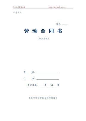 (劳务派遣)劳动合同示范文本.doc