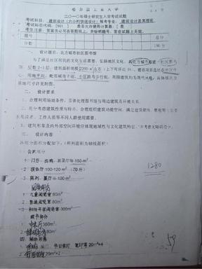 2010~2012哈工大建筑学考研快题真题.pdf