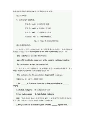 初中英语语法过去完成时态讲解_试题.doc