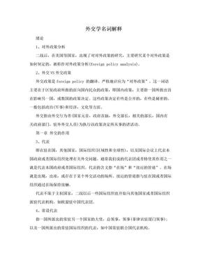 外交学名词解释.doc