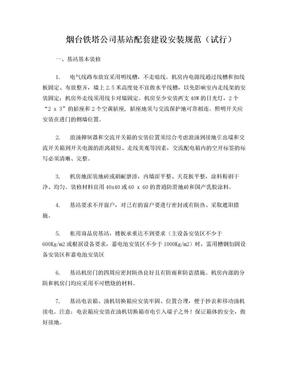 移动基站设备安装规范(试行).doc