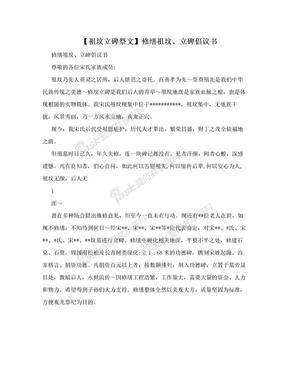 【祖坟立碑祭文】修缮祖坟、立碑倡议书.doc