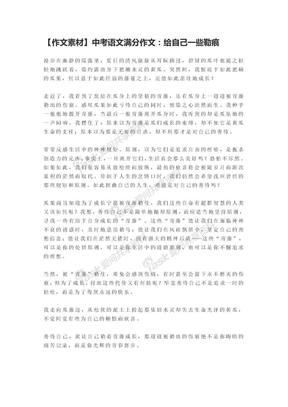 【作文素材】中考语文满分作文:给自己一些勒痕.docx