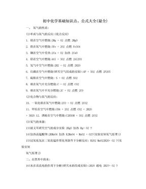 初中化学基础知识点、公式大全(最全).doc