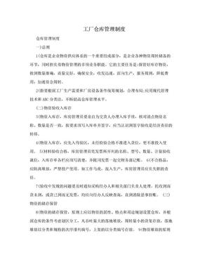工厂仓库管理制度.doc